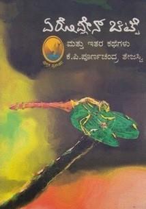 Kannada_Novels